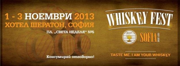 whiskey fest София