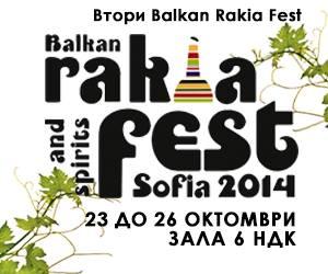 балкански фестивал на ракията