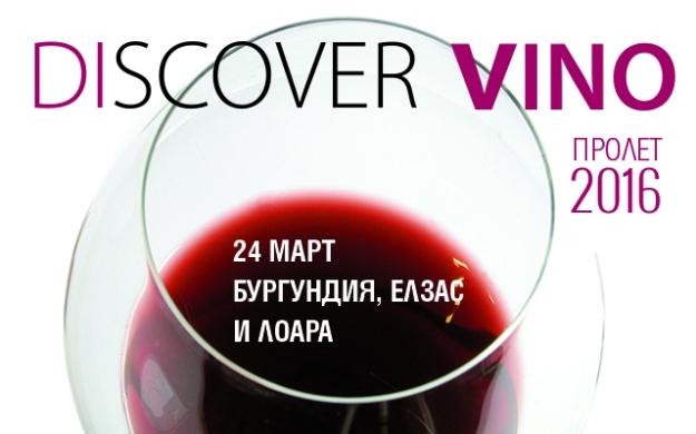 Discover vino_Burgundy_640х400-2